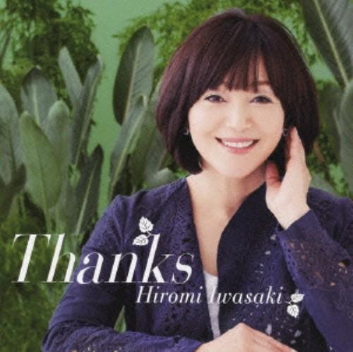 【中古】Thanks/岩崎宏美