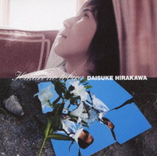 【中古】ヒカリノトビラ(DVD付)/平川大輔