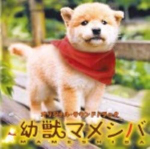 【中古】幼獣マメシバ Original Soundtrack/TVサントラ