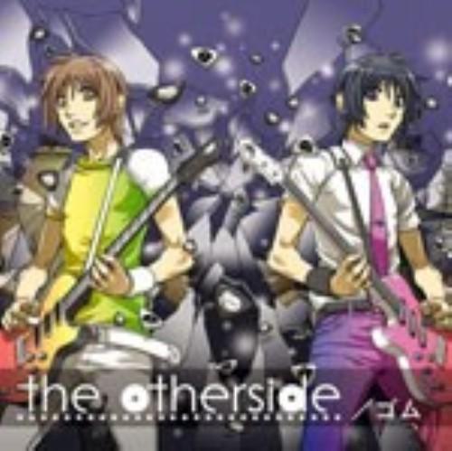 【中古】the otherside/ゴム(ななふれっと)