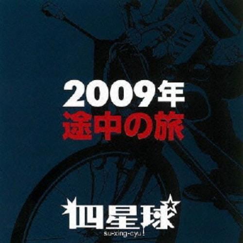 【中古】2009年 途中の旅/四星球