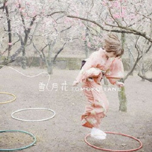 【中古】雪月花/種ともこ