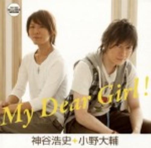 【中古】My Dear Girl!/神谷浩史+小野大輔