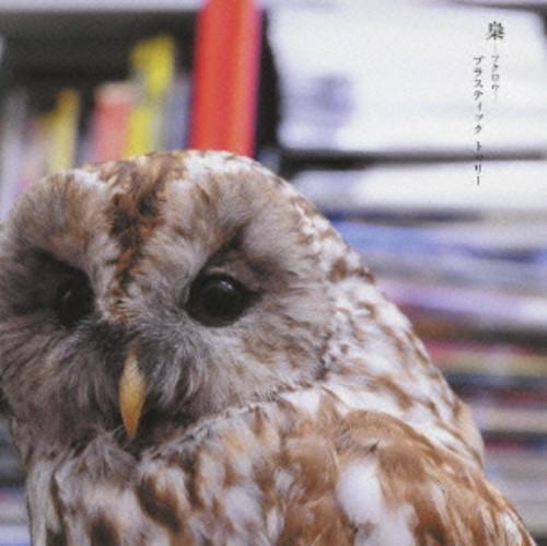 【中古】梟ーフクロウー(初回限定盤A)(DVD付)/Plastic Tree