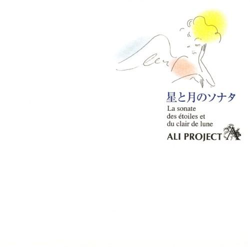 【中古】星と月のソナタ/ALI PROJECT