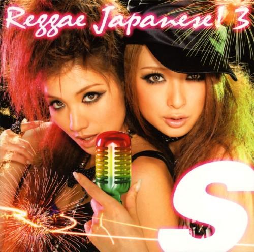 【中古】S Reggae Japanese!3/オムニバス