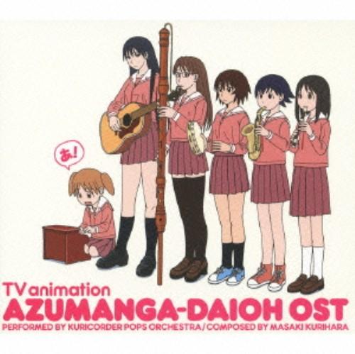【中古】「あずまんが大王」オリジナルサウンドトラック おまとめ盤/アニメ・サントラ