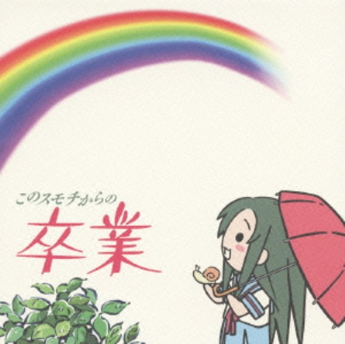 【中古】YouTubeアニメーション「にょろーん ちゅるやさん」イメージCD3/松岡由貴(ちゅるやさん)