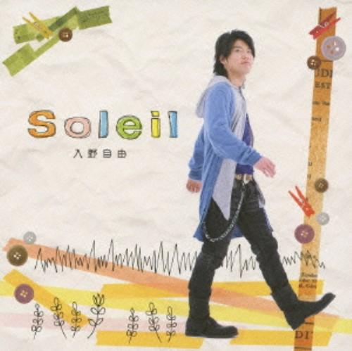 【中古】Soleil/入野自由