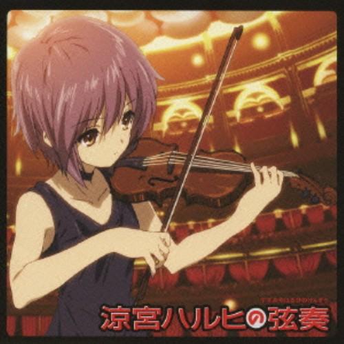 【中古】涼宮ハルヒの弦奏/東京フィルハーモニー交響楽団