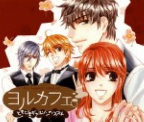 【中古】ヨルカフェ。ときどきギャルソンのススメ/アニメ・ドラマCD
