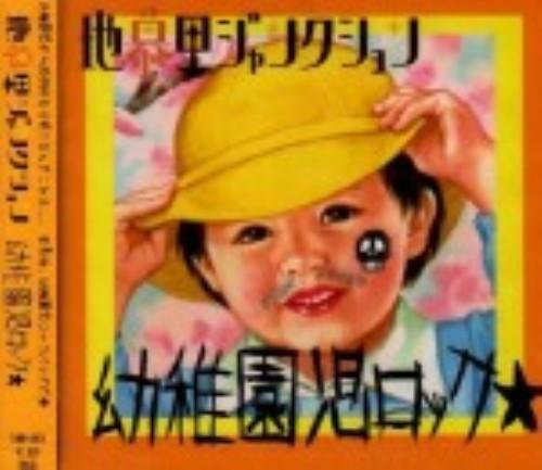 【中古】幼稚園児ロック★/地慕里ジャンクション