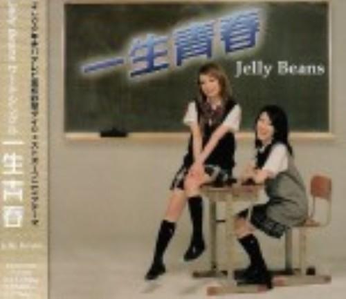 【中古】一生青春(DVD付)/Jelly Beans