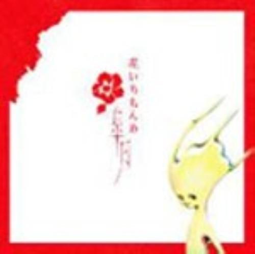 【中古】花いちもんめ/皐月