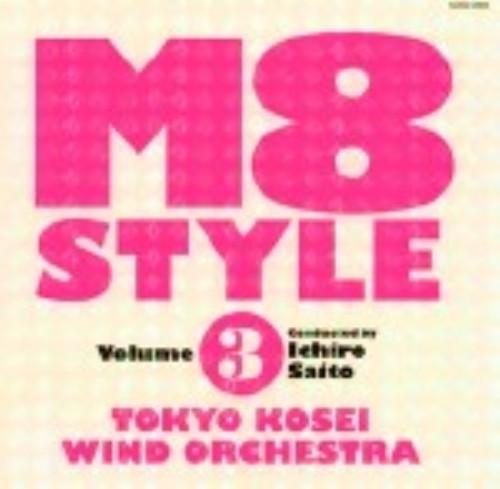 【中古】M8 STYLE,vol.3/東京佼成ウインドオーケストラ