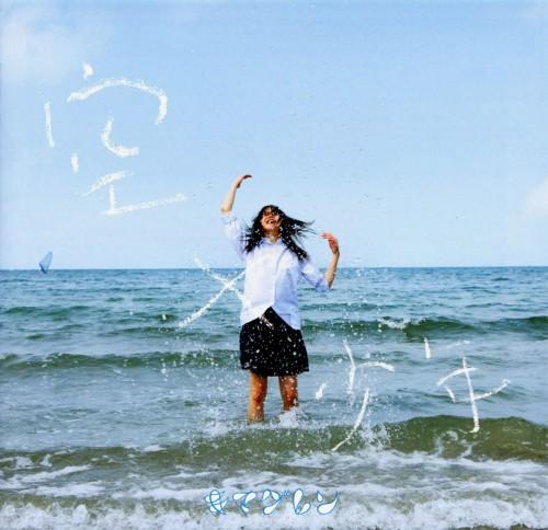【中古】空×少年(初回生産限定盤)(DVD付)/キマグレン