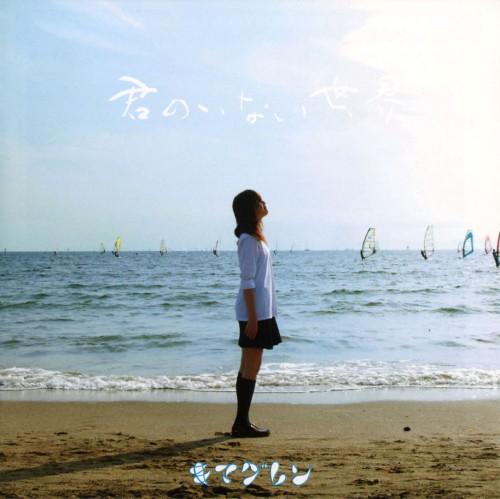 【中古】君のいない世界(初回生産限定盤)(DVD付)/キマグレン