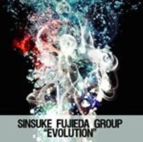 【中古】EVOLUTION/SHINSUKE FUJIEDA GROUP