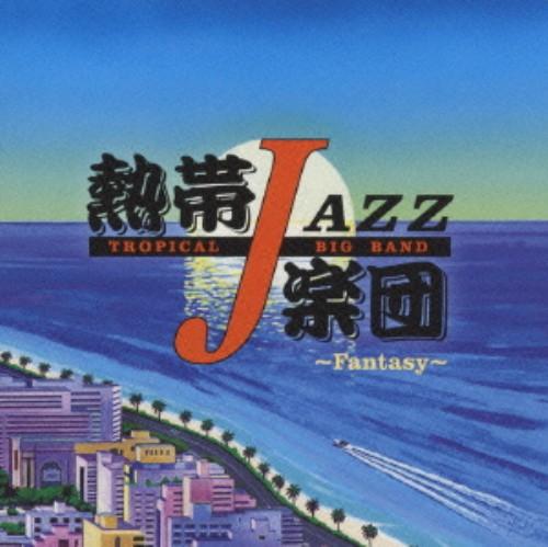 【中古】熱帯JAZZ楽団XIII〜Fantasy〜/熱帯JAZZ楽団