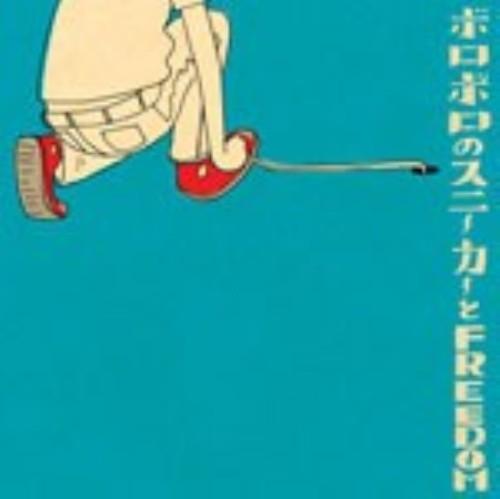 【中古】ボロボロのスニーカーとFREEDOM/MASH
