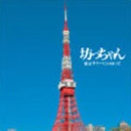 【中古】東京タワーにのぼって/坊っちゃん