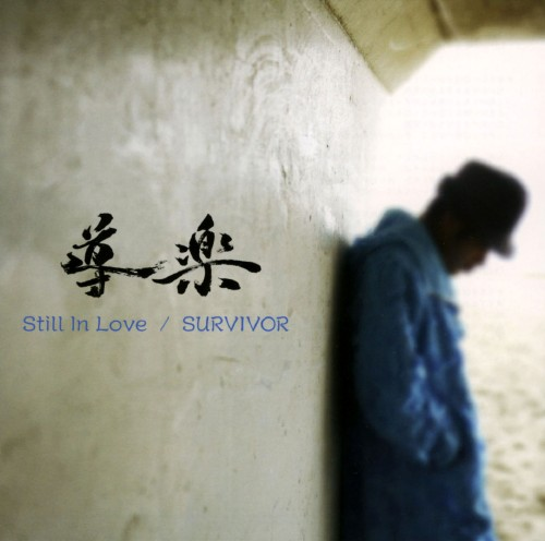 【中古】Still In Love/導楽