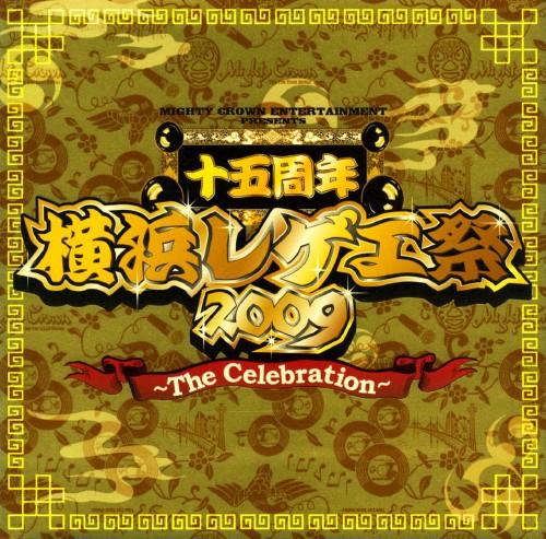【中古】横浜レゲエ祭2009のテーマ〜TheCelebration〜(DVD付)/オムニバス