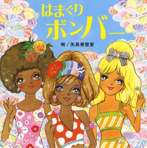 【中古】はまぐりボンバー(DVD付)/矢島美容室