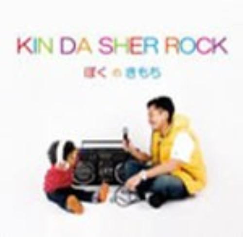 【中古】ぼくのきもち/KIN DA SHER ROCK
