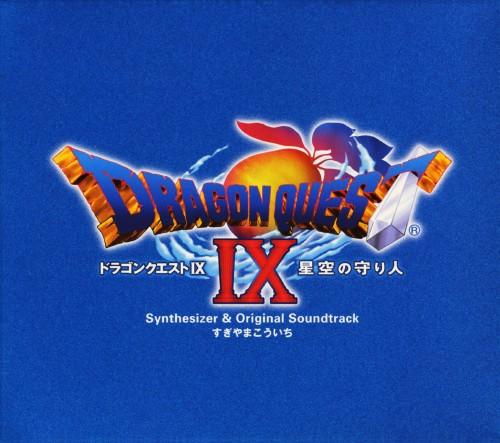【中古】「ドラゴンクエスト9」星空の守り人 シンセサイザー版&オリジナルサウンドトラック版/ゲームミュージック