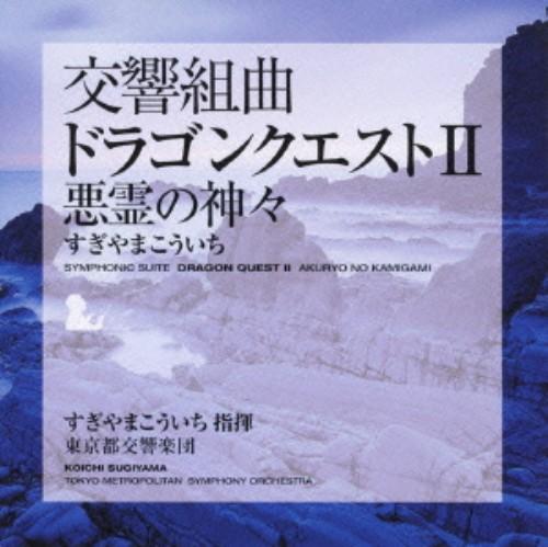 【中古】交響組曲「ドラゴンクエストII」悪霊の神々/すぎやまこういち