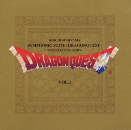 【中古】交響組曲「ドラゴンクエスト」ベストセレクション〜ロト編〜/すぎやまこういち