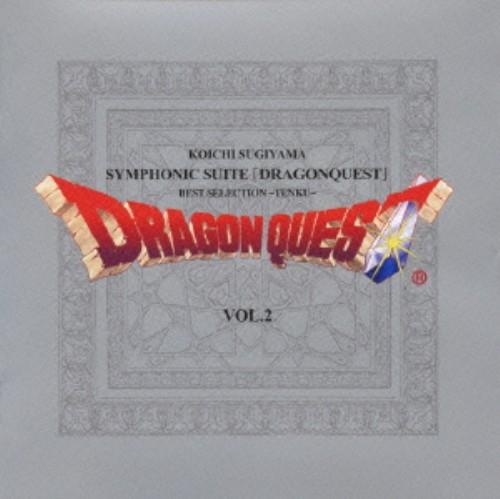【中古】交響組曲「ドラゴンクエスト」ベストセレクション〜天空編〜/すぎやまこういち