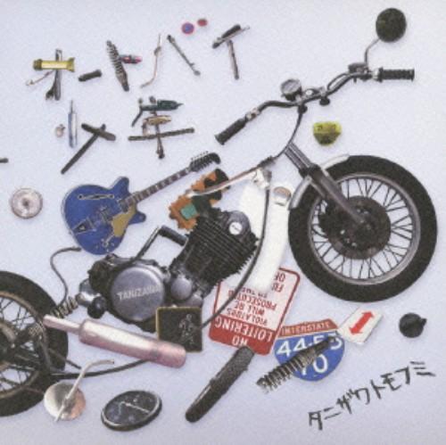 【中古】オートバイ少年/タニザワトモフミ