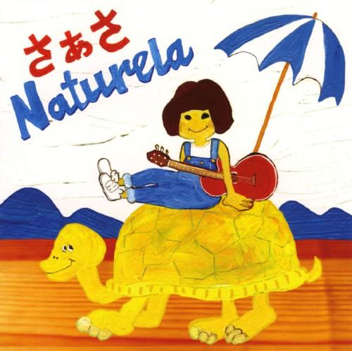 【中古】ナチュリラ/さぁさ