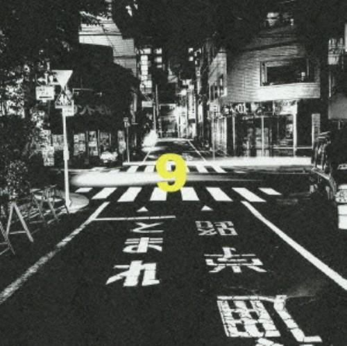 【中古】9 スクールゾーン編(初回生産限定盤)/cali≠gari