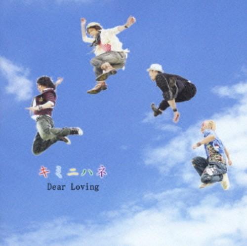 【中古】キミニハネ/Dear Loving