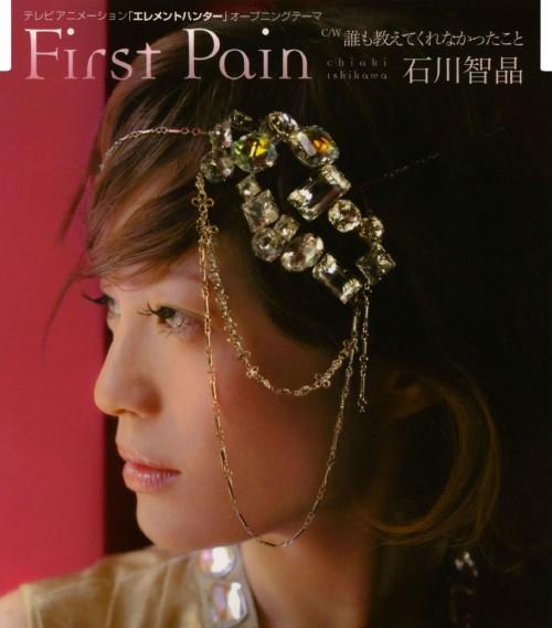【中古】First Pain/石川智晶