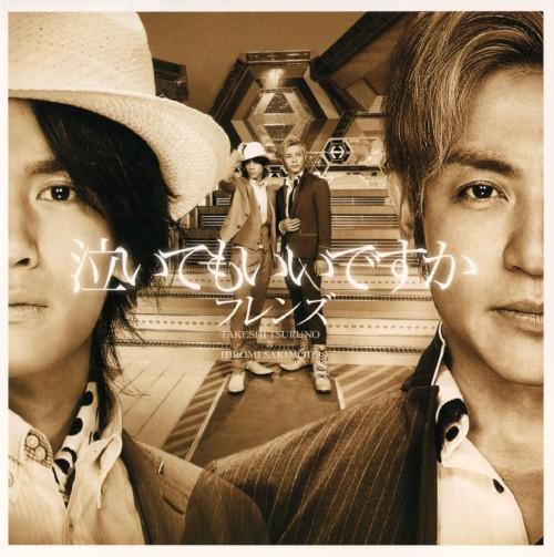 【中古】泣いてもいいですか(DVD付)/フレンズ&ヘキサゴンオールスターズ
