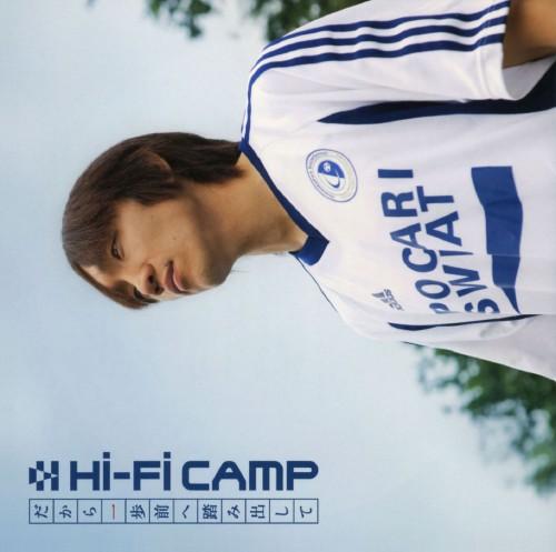【中古】だから一歩前へ踏み出して/Hi−Fi CAMP
