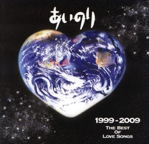 【中古】「あいのり」1999−2009 THE BEST OF LOVE SONGS(初回限定盤)(DVD付)/オムニバス