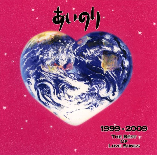 【中古】「あいのり」1999−2009 THE BEST OF LOVE SONGS/オムニバス
