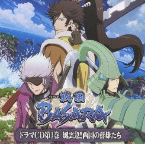 【中古】ドラマCD TVアニメ「戦国BASARA」 第1巻/アニメ・ドラマCD