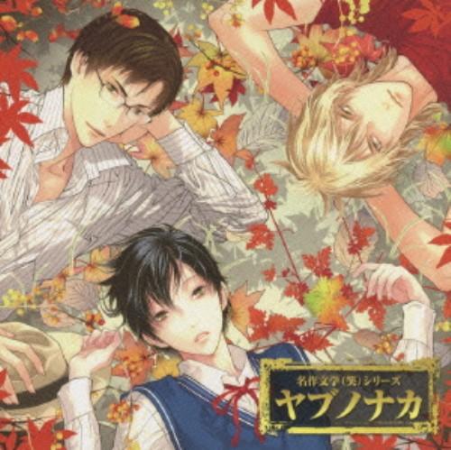 【中古】名作文学(笑)ドラマCD「ヤブノナカ」/アニメ・ドラマCD