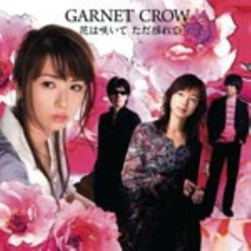 【中古】花は咲いて ただ揺れて(初回限定盤)(DVD付)/GARNET CROW