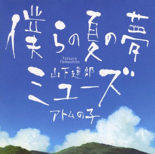 【中古】僕らの夏の夢/ミューズ/山下達郎