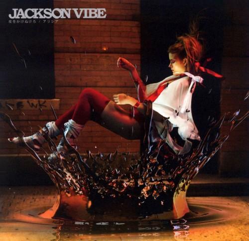 【中古】夜をかけぬけろ/アリシア(初回生産限定盤)(DVD付)/Jackson vibe