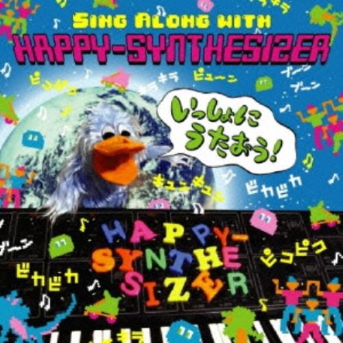 【中古】Sing Along with HAPPY−SYNTHESIZER/HAPPY−SYNTHESIZER