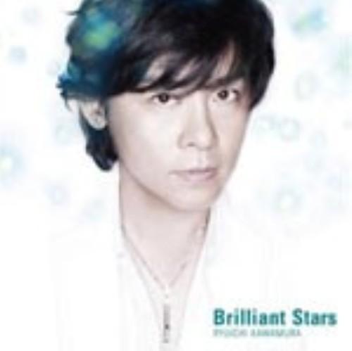 【中古】Brilliant Stars(初回生産限定盤)(DVD付)/河村隆一