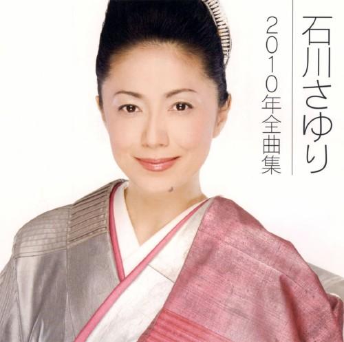 【中古】石川さゆり2010年全曲集/石川さゆり